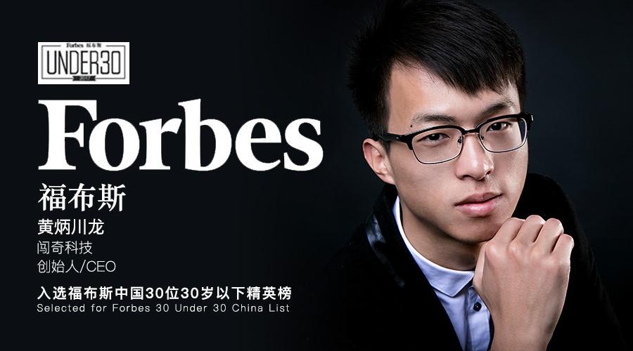 福布斯U30榜单公布,闯奇科技CEO黄炳川龙上榜!