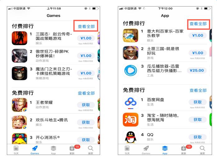 新版App Store排行榜